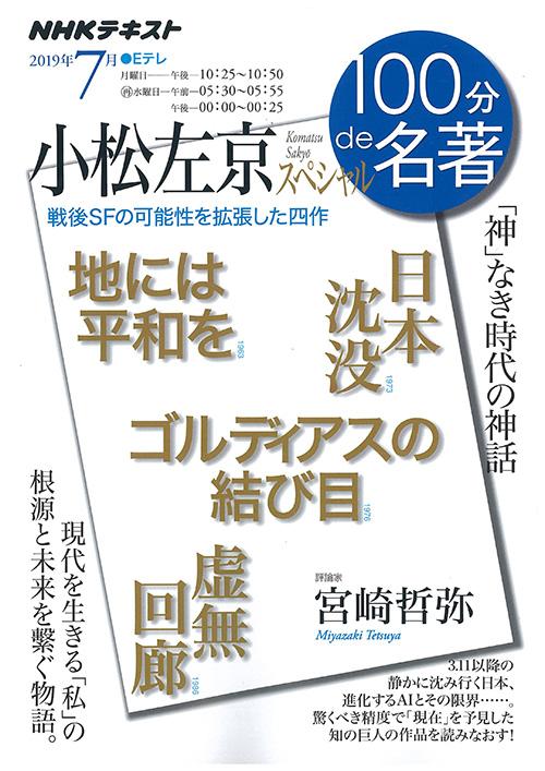 『100分de名著 小松左京スペシャル』カバー