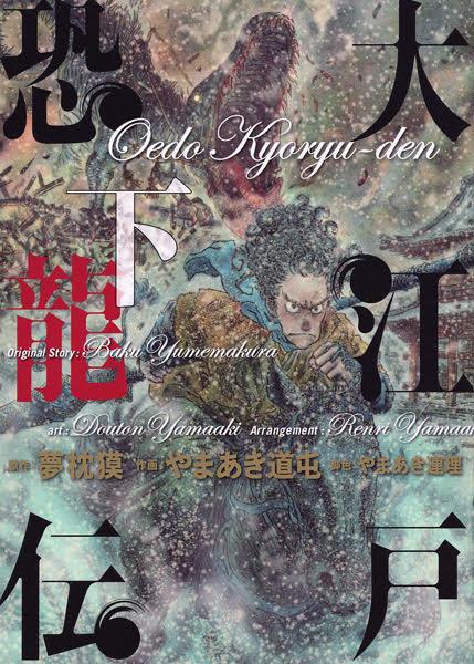 『大江戸恐龍伝』下巻カバー