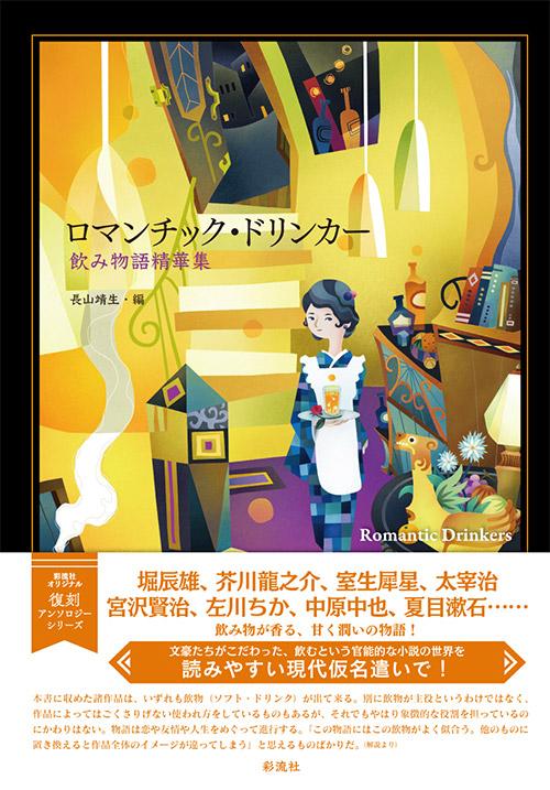 『ロマンチック・ドリンカー 飲み物語精華集』カバー