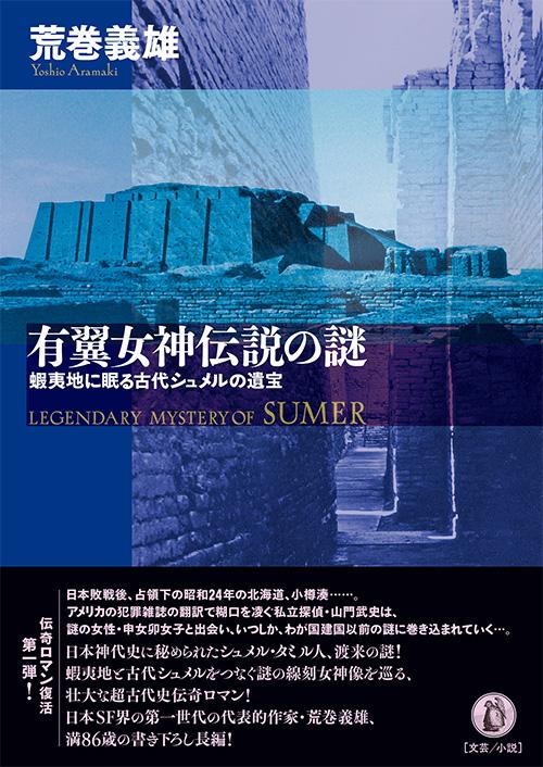 『有翼女神伝説の謎ー蝦夷地に眠る古代シュメルの遺宝』カバー