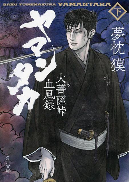 『ヤマンタカ 大菩薩峠血風録』下巻カバー