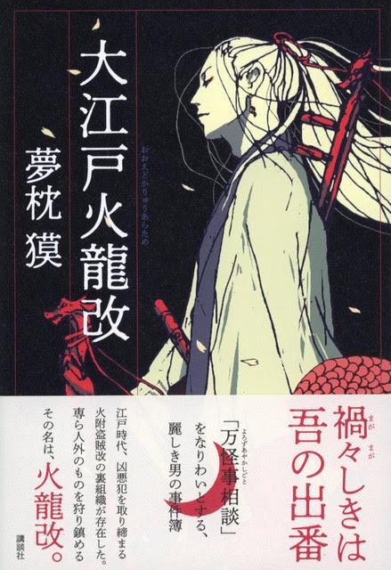 『大江戸火龍改』カバー