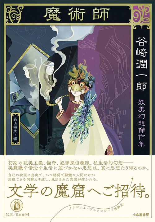 『魔術師:谷崎潤一郎妖美幻想傑作集』カバー