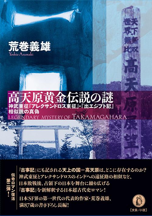 『高天原黄金伝説の謎』カバー