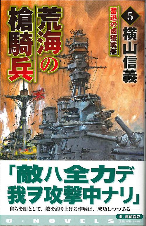 『荒海の槍騎兵 奮迅の鹵獲戦艦』題五巻カバー