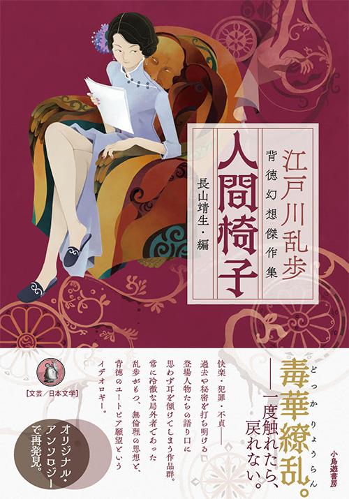 『人間椅子:江戸川乱歩 背徳幻想傑作集』カバー