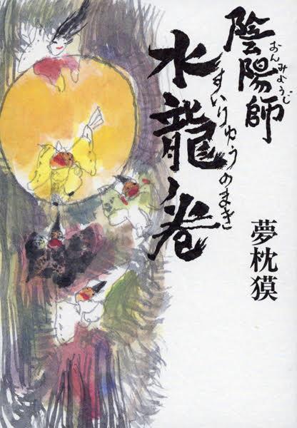 『陰陽師 水龍ノ巻』陰陽師シリーズカバー