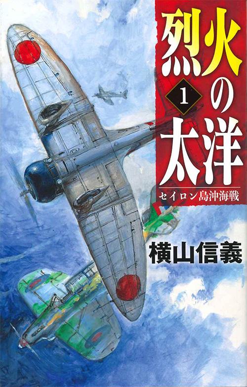 『烈火の太洋1 セイロン島沖海戦』第一巻カバー