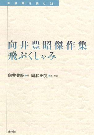 『向井豊昭傑作集 飛ぶくしゃみ』カバー