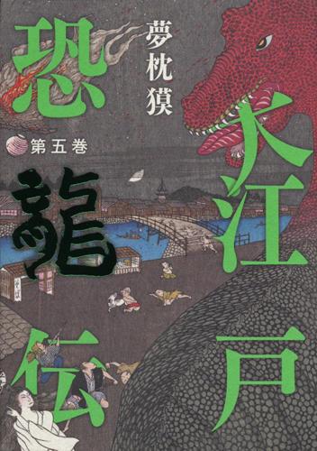 『大江戸恐龍伝』 第五巻カバー
