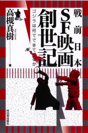 『戦前日本SF映画創世記 ゴジラは何でできているか』カバー