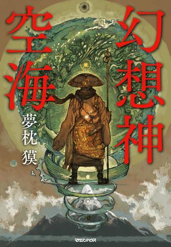 『幻想神空海』カバー