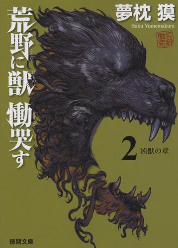 『荒野に獣 慟哭す 凶獣の章』2カバー