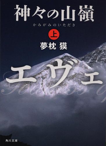 『神々の山嶺』上巻カバー
