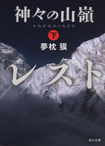『神々の山嶺』下巻カバー グランドジョラスでの単独行で滑落、負傷しながら奇跡の生還を果たし、伝説