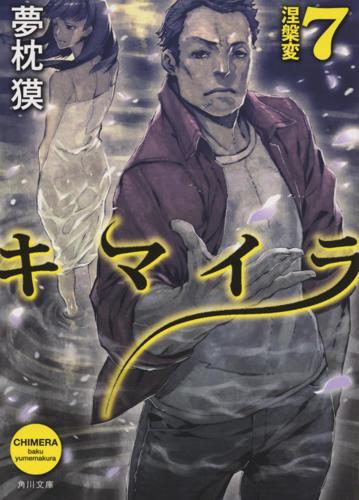 『キマイラ 涅槃変』7カバー
