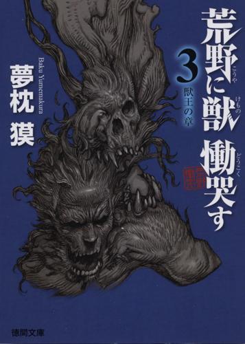 『荒野に獣 慟哭す 獣王の章』3カバー