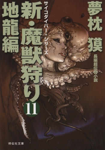 『新・魔獣狩り 地龍編』11カバー