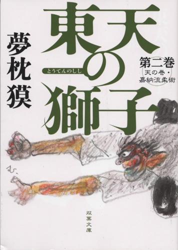 『東天の獅子』第二巻カバー