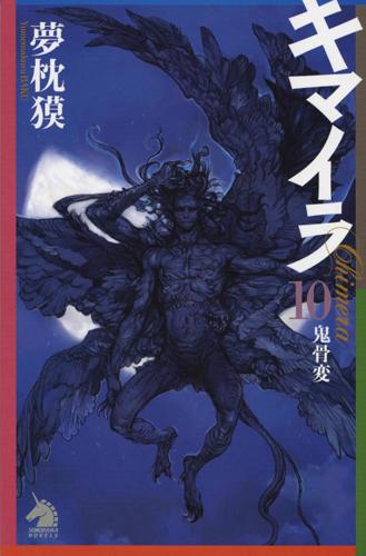 『キマイラ 鬼骨変』10カバー