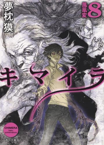 『キマイラ 鳳凰変』8カバー