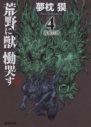 『荒野に獣 慟哭す 鬼獣の章』4カバー