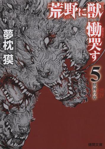 『荒野に獣慟哭す 獣神の章』5カバー