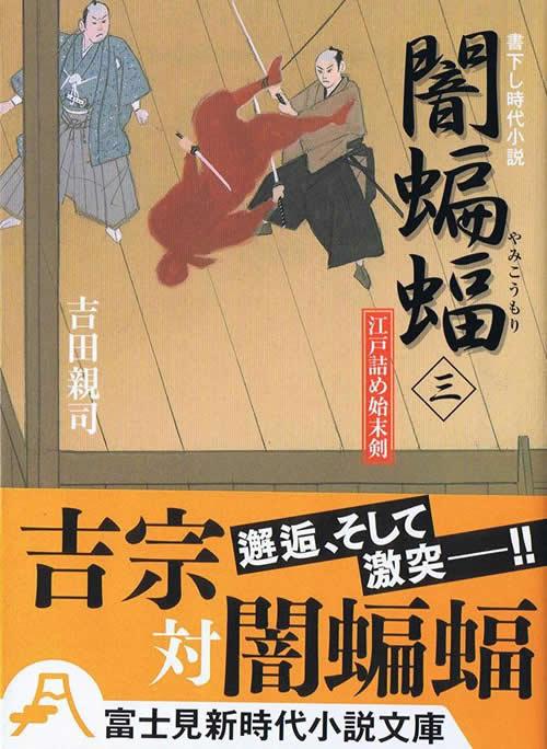 『江戸詰め始末剣 闇蝙蝠』3カバー