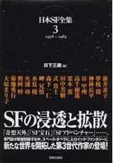 『日本SF全集3 1978〜1984』カバー