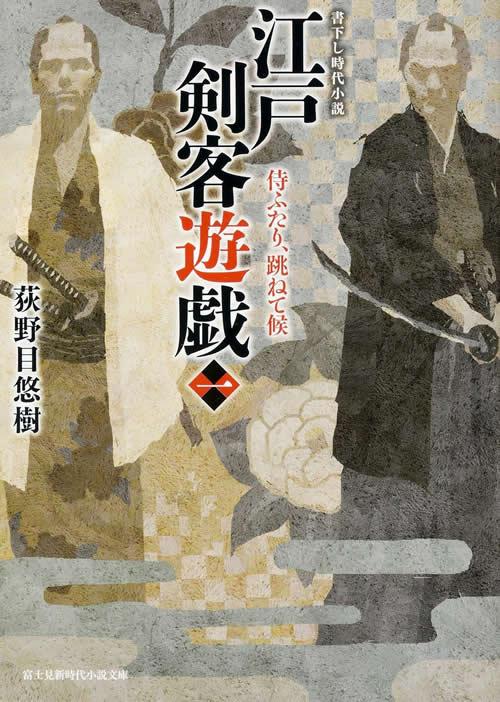 『江戸剣客遊戯 一 侍ふたり、跳ねて候』カバー