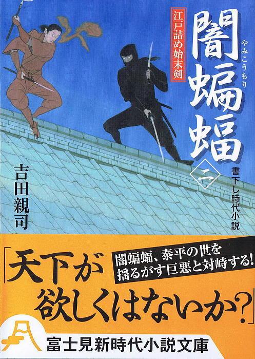 『江戸詰め始末剣 闇蝙蝠』2カバー