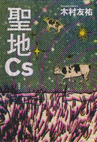 『聖地Cs』書影