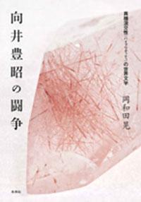 『向井豊昭の闘争』書影