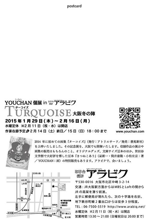 ポストカード(宛名面)