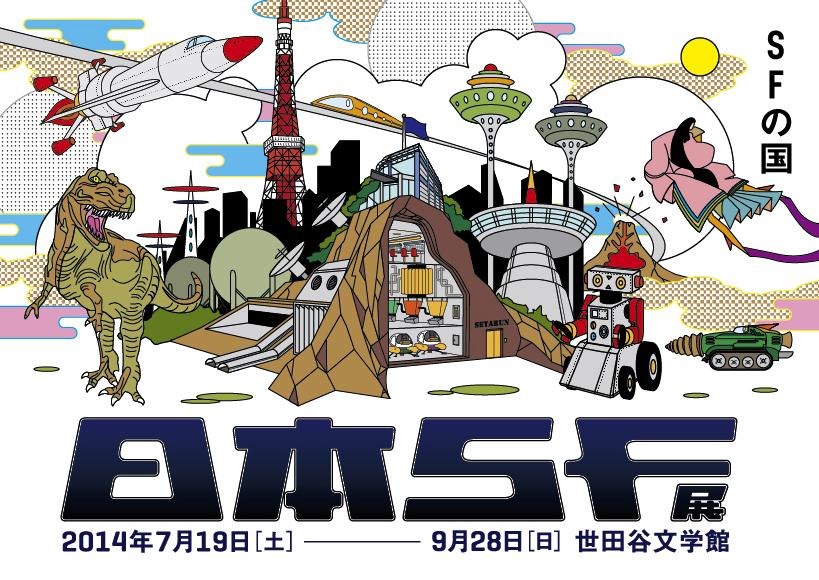 日本SF展・SFの国