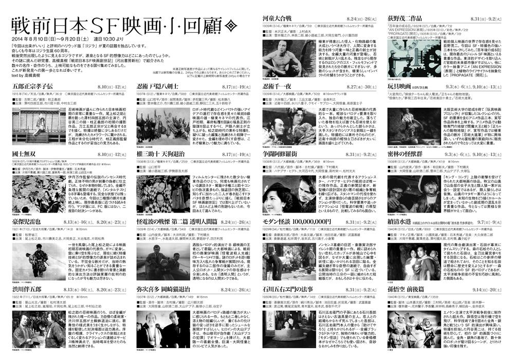 戦前日本SF映画小回顧(裏)