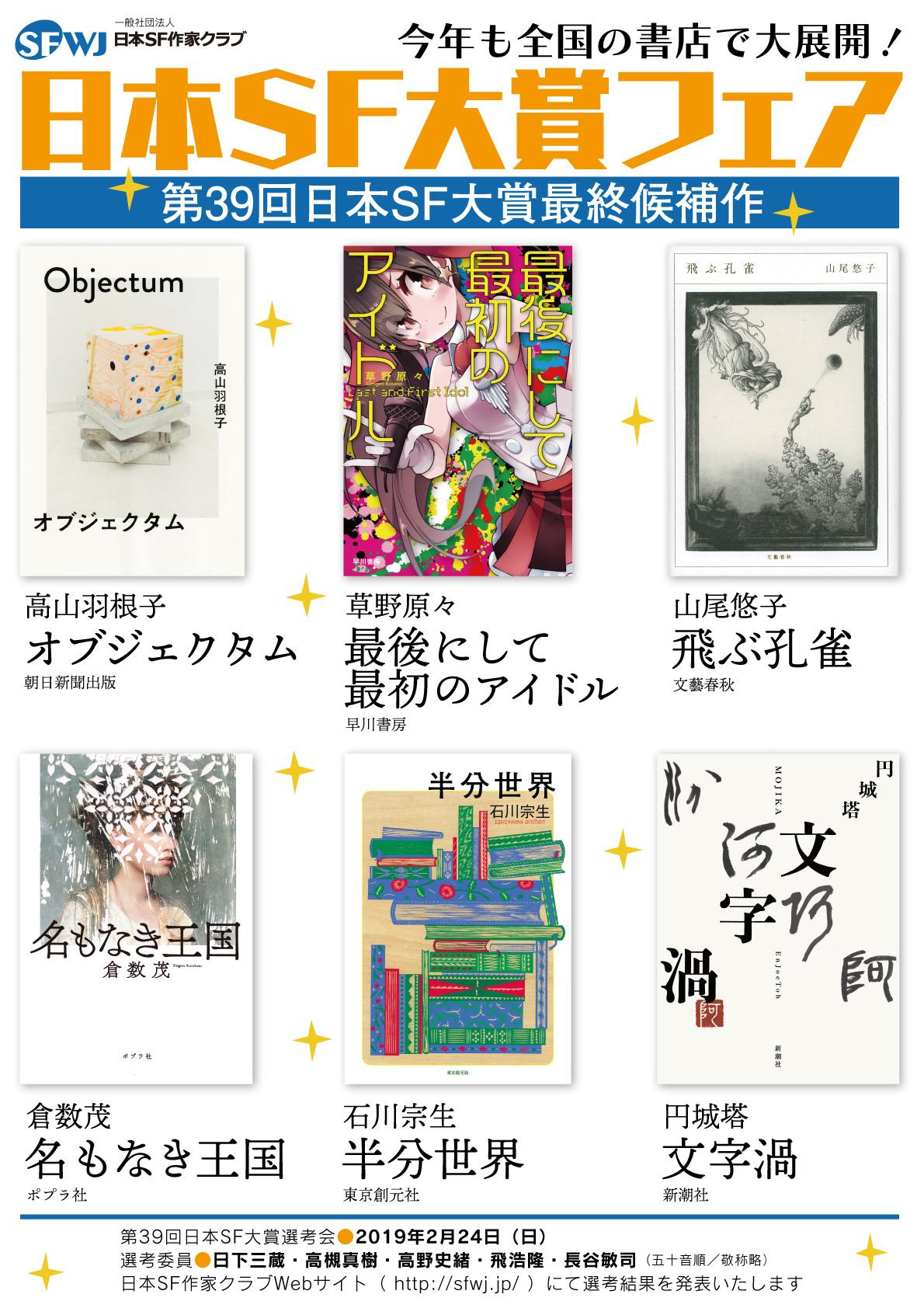 日本SF大賞フェア参加店募集のお...
