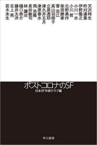 postcorona_cover.jpg